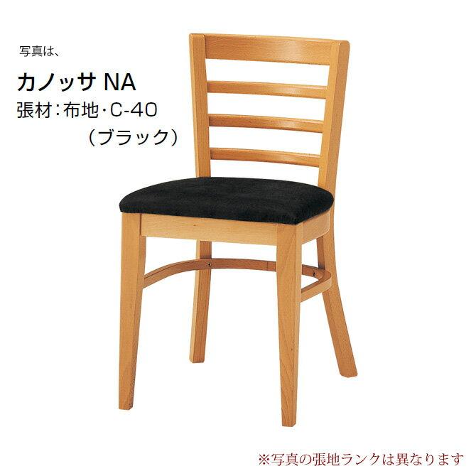ダイニングチェア クレス CRES ダイニングチェアー カノッサ CANOSSA 張地B 食卓椅子 パーソナルチェア イス チェアー いす chair 事業者向け 法人用 飲食店 カフェ【1台から注文承ります。大量注文の場合は、お見積もりいたします。】[送料無料][] 北欧 ナチュラル  ダイニングチェア クレス CRES ダイニングチェアー カノッサ CANOSSA 張地B 食卓椅子 パーソナルチェア イス チェアー いす chair 事業者向け 法人用 飲食店 カフェ