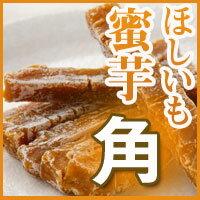 夢百笑甘さが段違いまるで天然の芋ようかん種子島蜜芋干し芋日本初「焼いも」から干しいもに食べやすい角切