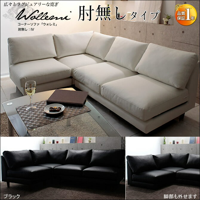 Sofa Without Legs Huonest Rakuten Global Market Corner Sofa Without .