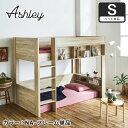ロフトベッド Ashley(アシュリー)高さ160.5cm ロフトベッド 木製ロフトベッド シング