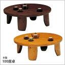 和風 和モダン 木製丸座卓単品 W100 円形 ちゃぶ台 テーブル 座卓テーブル 円卓 ローテーブル ラウンドテーブル パイン材 センターテーブル リビングテーブル