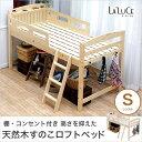 木製ロフトベッド シングル 棚コンセント2口付 ベッド下の空間を有効活用 スノコベッ