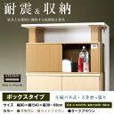 【送料無料】耐震と収納機能 天井突っ張り上置き 家具の転倒を...
