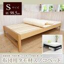 すのこベッド 木製ベッド シングル シンプル 布団で使えるタモ材ベッドフレームのみ ヘッドレス [送料無料] 天然木タモ材 布団での使用もおすすめなベッド 省スペース ヘッドレスベッド すのこベッド シングルベッド ナチュラル ダークブラウン[新商品]
