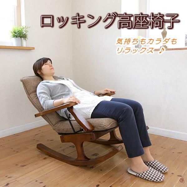 木製ロッキングチェア ロッキー【送料無料】 高座椅子の機能を利用したロッキングチェアー。 リクライニングチェア、パーソナルチェア、ロッキング高座椅子[0517u][1116]