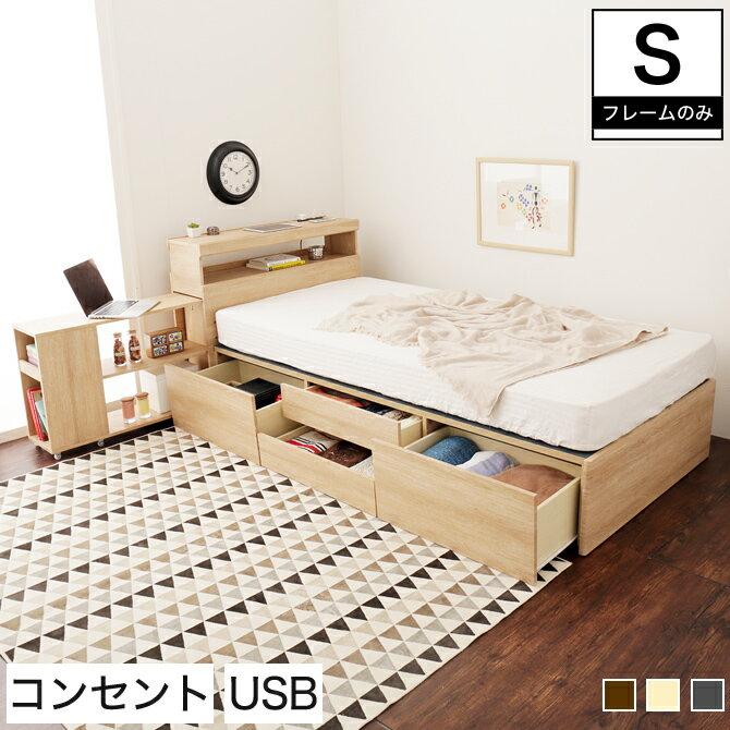 ビッグスリーチェストベッド ベッドフレーム シングルサイズ