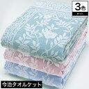 今治産タオルケット 3色組 ピンク ブルー グリーン ジャカード織り 花柄模様 吸水性 日本製