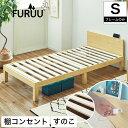 FURUU すのこベッド シングル シンプル ナチュラル 木目 木製ベッド フレームのみ コンセント付き ヘッドボード 棚付き コンパクト梱包..