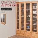 キッチン収納 食器棚 天然木スリム食器棚 幅80cm ハイタイプ ナチュラル色 TE-0039kc 薄型キッチンボード パイン材 カップボード ガラスキャビネット 日本製