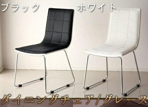 RoomClip商品情報 - ダイニングチェア グレース 2脚セット 卵のような近未来系のおしゃれなダイニングチェア ブラック ホワイト 椅子 いす イス PU パーソナルチェア 送料無料 新生活 引越