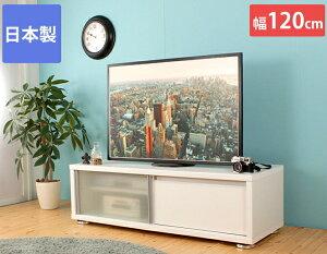 テレビ台 ローボード 幅120cm 完成品 日本製 組立て不