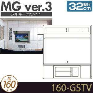 壁面収納 テレビ台 リビング 【 MG3 シルキーホワイト