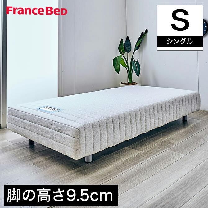 フランスベッドの脚付きマットレス