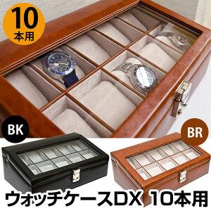 腕時計収納ケース鍵付き10本用時計収納ケース腕時計ウォッチケースコレクションケースコレクションボックス収納ボックスウォッチコレクションボックス蓋を閉めた状態でも中が見えてコレクションの保管に最適