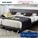 ASLEEP(アスリープ) ベッド フレームのみ ロカルノ(ベーシック) スモールシングル アイシン精機 ベッドフレーム 木製 ステーションベッド トヨタベッド スモールシングルベッド スモールシングルサイズ ブランドベッド