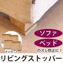 リビングストッパー 4個1セットソファやベッドの下に敷いてズレを防止 電化製品の防振・防音にも 色移...