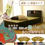 畳ベッド 国産 シングル 日本製 収納付ベッド 棚・照明・引出し付畳ベッド・シングル畳みベッド 収納ベッド 収納付きベッド 照明付き 引き出し付きベッド 収納ベット 畳ベット 収納