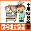 開梱・組立・設置サービス(デスク・学習机)◆不用デスク廃棄パック【デスクと一緒にご注文下さい】