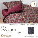 ベッドカバー ダブル ブルー V&A 京都 ロマンス小杉 幅240×奥行270cm 綿100% 日本製 カバー ベッドスプレッド モリス 英国柄