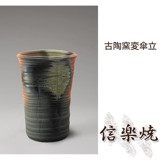 古陶窯変傘立 伝統的な味わいのある信楽焼き 傘立て 傘入れ 和テイスト 陶器 日本製 信楽焼 傘収納 焼き物 和風 しがらき