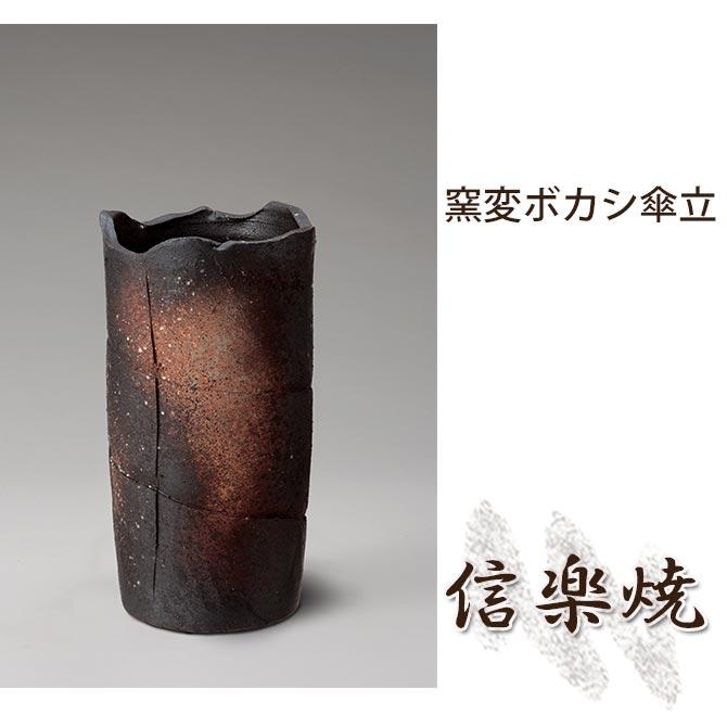 窯変ボカシ傘立 伝統的な味わいのある信楽焼き 傘立て 傘入れ 和テイスト 陶器 日本製 信楽焼 傘収納 焼き物 和風 しがらき