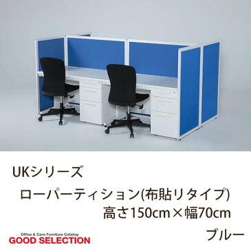 UKシリーズ ローパーティション(布貼リタイプ) 高さ150cm 幅70cm ブルー UK-1507-BL ローパーテーション オフィス家具 事務用品 仕切り 布張り 段差連結 軽量 ブルー  幅70×高さ150cm 井上金庫