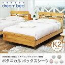 ボタニックライフ ベッド用シーツ BL-300 ボックスシーツ K2サイズ キング2 ホワイト ドリームベッド | マットレスカバー シーツ カバー 綿100% ボタニカル 植物由来 オーガニック 天然素材 爽やか 春 dreambed 寝具 寝室