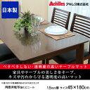 日本製 テーブルマット 1.5mm厚 45×180cm テーブルクロス ビニール 撥水 透明 家具やテーブルをキズや汚れから守る。透明度が高いテーブルマット ベタツキ軽減。TV台、...