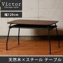 ダイニングテーブル 幅120cm ビクター 食卓テーブル ヴィンテージテイスト ダイニングテーブル リビングテーブル カフェテーブル 作業テーブル 作業台 コーヒーテーブル 棚付き ラック付き 収納付き 長方形 スチール 天然木 アイアン ビンテージ調 北欧風 Victor VCT-T120