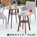 サイドテーブル 幅40 棚付き ミニテーブル ナイトテーブル テーブル コンソールテーブル カフェテーブル コーヒーテーブル ソファサイドテーブル 棚 ラック 円形 円 シンプル 北欧風