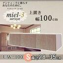 【送料無料】アンティークミール3 【日本製】 UW 100 H28-35 幅100cm 上置きS Miel3 【代引不可】【受注生産品】