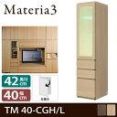 Materia3 TM D42 40-CGH 【奥行42cm】【左開き】 キャビネット 幅40cm ガラス扉+引出し [マテリア3]