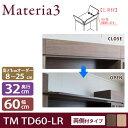 Materia3 TM D32 TD60-LR 【奥行32cm】 トールドア 両側付きタイプ 幅60cm 高さ調節扉 高さ8〜25cm(1cm単位オーダー) 目隠し