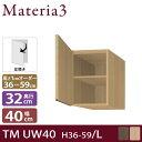 Materia3 TM D32 UW40 H36-59 【左開き】 【奥行32cm】 上置き 幅40cm 高さ36〜59cm(1cm単位オー...