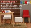【送料無料】 木製ダイニング3点セット 「SERAI TNA 3点セット」 カラー:ナチュラル 引出し付きダイニングテーブル、ダイニングチェアー×2 カバー付き 北欧デザイン/モダン[0517u][1116] 新生活 引越