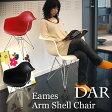 イームズアームシェルチェアDARShell Arm Chair ミッドセンチュリーモダンを代表するイームズシェルチェアのジェネリックデザイン!リプロダクト品 カラー:ブラック、ホワイト、レッド デザインチェア 最安値に挑戦 新生活 引越 10P18Jun16