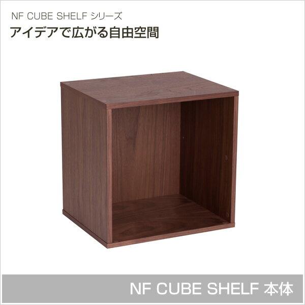 ���塼�֥ܥå��� ���� NF CUBE SHELF