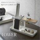 デスクバー タワー tower 机の上を整理 スマホスタンド タブレットスタンド リモコンラック 小物収納 小物入れ 雑貨 ホワイト ブラック リモコン収納 眼鏡置き デスク整理 DESK BAR 机整理 [新商品]