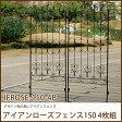 ガーデニング フェンス アイアンローズフェンス150 4枚組 (IFROSE-150-4P)簡単設置 ガーデンフェンス アイアン 柵 庭 園芸 エクステリア ローズ 薔薇 バラ