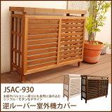 エアコン 室外機カバー 逆ルーバー室外機カバー WH (JSAC-930BR) ガーデニング ガーデン 木製 シンプル モダン 庭 園芸 エクステリア エアコンカバー 日よけ バルコニー ベランダ