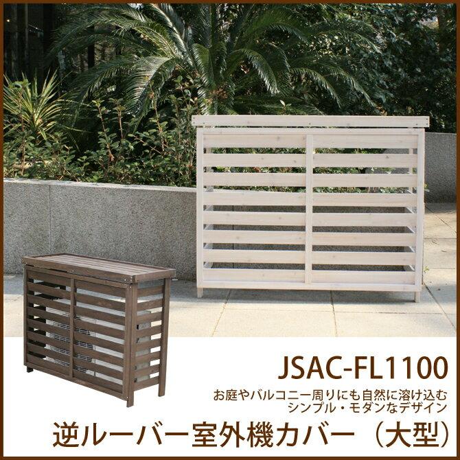 エアコン 室外機カバー 逆ルーバー室外機カバー(大型)(JSAC-FL1100DBR) ガ…...:huonest:10073964