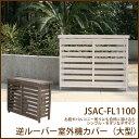 エアコン 室外機カバー 逆ルーバー室外機カバー(大型)(JSAC-FL1100DBR) ガーデニング ガーデン 木製 シンプル モダン 庭 園芸 エクステリア ...