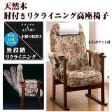 高座椅子 リクライニング 木製 肘付き 高座椅子 [SP-014V]リクライニング機能付き 木製肘付き高座椅子 無段階リクライニング 天然木 肘掛け付き 父の日 母の日 敬老 ギフ