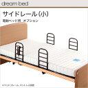 電動・リクライニングベッドオプション【送料無料/日本製】ドリームベッド・電動ベッド専用サイドレール_小/ドリームベッド・電動ベッドシリーズのオプション品です。ベッドの乗り降りを手助けする手すりオプション 新生活 引越