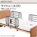 電動・リクライニングベッドオプション【送料無料/日本製】ドリームベッド・電動ベッド専用サイドレール_大/ドリームベッド・電動ベッドシリーズのオプション品です。ベッドの乗り降りを手助けする手すりオプション 新生活 引越