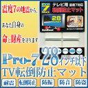 地震からあなた自身を守る!プロセブンノンブリードシリーズpro-7 液晶TV用耐震マット ~28インチ...