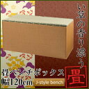 畳ベンチボックス(幅120cm) 高床式ユニット畳 畳ユニットボックス 畳ベッド 畳ベット い草の香り漂う畳ベンチボックス(幅120×奥行30×高45cm) 洋...