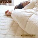 オーガニックコットンキルトケット シングルサイズ【日本製】オ...
