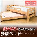 2段ベッド 木製 多段ベッド(ハイベッド+小ベッド) ツインベッド マルチベッド ツインベッド エクストラベッド ロータイプ マルチベッド 北欧 すのこ シングルベッド 収納 親子ベッド 木製 すのこベッド すのこベット