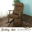 ロッキングチェア 木製 折り畳み式 木製ロッキングチェアー ロッキング機能 高座椅子 背もたれは3段階リクライニング 背は前方に折りたたみ可能 ロッキングチェア...